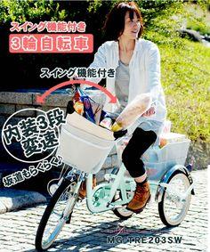 三輪自転車 大人用三輪車 スイング チャーリー スイング機能付 :MG-TRE203SW