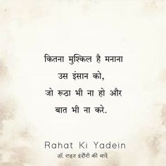 Shyari Quotes, Motivational Picture Quotes, Hindi Quotes Images, Mood Quotes, True Quotes, Mixed Feelings Quotes, Good Thoughts Quotes, Words Can Hurt Quotes, Reality Of Life Quotes
