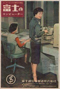 富士(富士通信機=富士通)のコンピューター Vintage Advertising Posters, Vintage Advertisements, Vintage Ads, Old Technology, Retro Ads, Old Ads, Japanese Design, Unique Photo, Color Photography