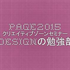 page2015 クリエイティブゾーンセミナー - InDesignの勉強部屋