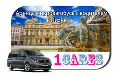 Rent a bus in Lyon Car Rental, Hours Of Service, Chrysler Pacifica, List Of Countries, France Travel, Business Travel, Lyon, Us Travel