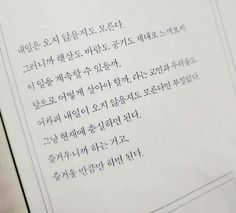 Korean Text, Korean Words, Korean Quotes, Sense Of Life, Korean Language, Wise Quotes, Cool Words, Texts, Memories