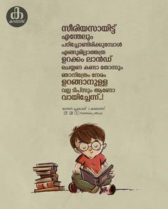 Like Quotes, Funny Quotes, Exams Funny, Literature Quotes, Malayalam Quotes, Good Night Sweet Dreams, Cute Images, True Words, Attitude Quotes