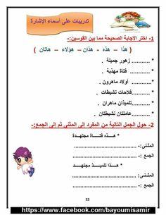 Arabic Learning Multiplication Tables, Alphabet Writing Worksheets, Learn Arabic Alphabet, Learn Arabic Online, Arabic Lessons, Arabic Language, Learning Arabic, Kindergarten Reading, Teaching
