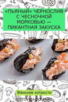 Пьяный» чернослив с чесночной морковью — просто улетная закуска для праздничного стола!  Доступные по цене ингредиенты, минимум затраченного времени на приготовление, а блюдо получается оригинальным, очень вкусным, с пикантной ноткой.  Чернослив прекрасно сочетается с любым мясом, птицей, корнеплодами, сыром, орехами и шоколадом. Достаточно проявить немного кулинарной фантазии, чтобы придумать замечательный собственный рецепт с черносливом. Christmas Preparation, Root Vegetables, Russian Recipes, Carrots, Main Dishes, Spicy, Appetizers, Food And Drink, Cooking Recipes