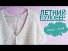 Crochet Stitches, Knit Crochet, Knitting Videos, Knit Cardigan, Knitwear, Knitting Patterns, Pullover, Sewing, Shawl