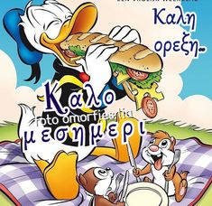 Greek Quotes, Donald Duck, Bowser, Disney Characters, Fictional Characters, Irene, Pictures, Fantasy Characters