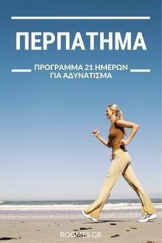 Η σωματική δραστηριότητα όπως το περπάτημα, είναι σημαντική για τον έλεγχο του βάρους μας. Αν προσθέσετε 30 λεπτά έντονου (βιαστικού) περπατήματος στην καθημερινή σας ρουτίνα, θα μπορούσατε να κάψετε περίπου 150 περισσότερες θερμίδες την ημέρα. Για να χάσετε μισό κιλό την εβδομάδα, θα πρέπει γενικά να χάσετε 3.500 θερμίδες ή 500 θερμίδες την ημέρα (500Χ7), δηλαδή 1,5 περίπου ώρα περπάτημα την ημέρα. Ανακαλύψτε έναν οδηγό 21 ημερών για περπάτημα με επιπλέον σημαντικές πληροφορίες άσκησης. Yoga Fitness, Health Fitness, Healthy Tips, Gymnastics, Hair Beauty, Wellness, Exercise, Diet, Workout