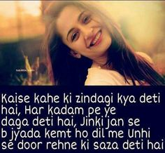 Adorable Quotes, Shyari Quotes, Touching Words, My Dairy, Love Thoughts, Feelings, Sad, Birds, Heart