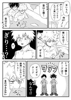ゲイ 漫画 爆豪
