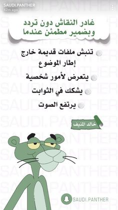 Happy Life Quotes, Islam For Kids, Good Time Management, Smart Quotes, Knowledge Quotes, Life Rules, Human Development, Life Words, Life Advice