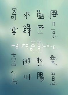{寄意 Mailing Love} - Chinese Typo Design