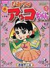Himitsu No Akko Chan, Shoujo, Minnie Mouse, Disney Characters, Fictional Characters, Art, Art Background, Kunst, Performing Arts