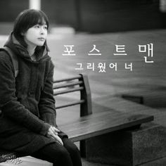 Wind n Song: #postmen #missyou #unkindladies #ost #lyrics #mv #rom #포스트맨 #그리웠어너 #착하지않은여자들