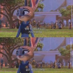 K Quotes, Famous Quotes, Zootopia Movie, Nick And Judy, Korean Language, Cute Disney, Photo Illustration, Iphone Wallpaper, My Photos