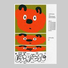 Graphic Design Posters, Graphic Design Illustration, Book Design Inspiration, Photography Exhibition, Exhibition Poster, Typography Poster, Illustrations Posters, Cover Design, Design Elements