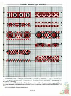 Ukrainian traditional patterns