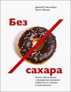 Тейтельбаум Д., Фидлер К. - Без сахара. Научно обоснованная и проверенная программа избавления от сахара в своем рационе [2015] pdf, doc, epub, fb2