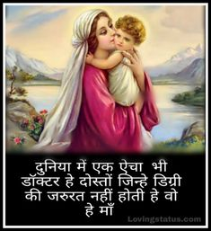 Mother Love Status-Hindi ~ www.Lovingstatus.com Poems About Mothers Love, Love Poems, Freddie Mercury Mother, Meaning Of Love, Status Hindi, Love Status, Love Images, Falling Down, Far Away