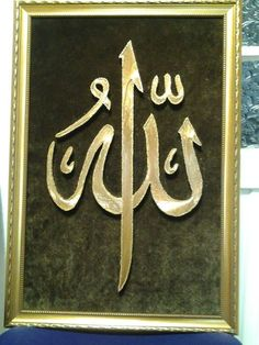 Construction Paper, Arabesque, String Art, Islamic Art, Allah, Decoration, Vector Free, Diy And Crafts, Projects To Try