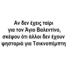 """2,851 """"Μου αρέσει!"""", 56 σχόλια - 🌸Greek_Quotes10🌸 (@greek_quotes10) στο Instagram: """"😂😂 #greekquotes #greekquote #greekposts #greekpost"""" Math Equations, Humor, Instagram, Humour, Moon Moon, Comedy, Jokes, Funny"""