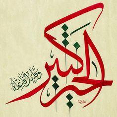 Arabic Calligraphy Art, Arabic Art, Assalamualaikum Image, Aluminum Foil Art, Diy Canvas Art, Islamic Pictures, Moon Art, Graphic Design Art, Collect Art