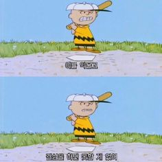 Photo Illustration, Famous Quotes, Charlie Brown, Animation, Feelings, Comics, Sayings, Memes, Disney