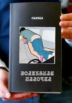 Фантастические книжные обложки   NetLore Голливуд, Лепра, книги, обложки, фотожаба
