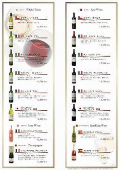 ワインリスト - Google 検索