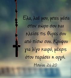 Greek Quotes, Critical Thinking, Poetry, Faith, God, Sayings, Inspiration, Orthodox Christianity, Dios