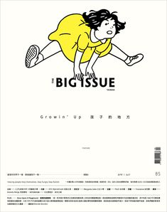 Growing' Up The Big Issue Taiwan 85 Cover Client—The Big Issue Taiwan Illustration by Daisuke Nimura Game Design, Web Design, Flyer Design, Print Design, Logo Design, Layout Inspiration, Graphic Design Inspiration, Line Illustration, Character Illustration