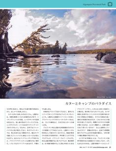Toronto's number one Japanese community magazine: Algonquin Provincial Park Park Restaurant, Number One, Toronto, Community, Japanese, Magazine, Beach, Water, Travel
