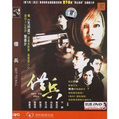 借兵(简装DVD)(宁静、黄浩然主演)
