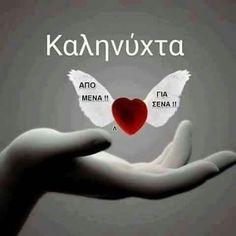Sweet Dreams, Good Night, Wish, Love, Words, Happy, Nighty Night, Amor, Ser Feliz