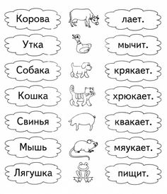 задания для дошкольников: 22 тыс изображений найдено в Яндекс.Картинках