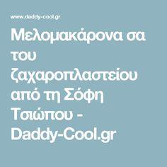 Μελομακάρονα σα του ζαχαροπλαστείου από τη Σόφη Τσιώπου - Daddy-Cool.gr Greek Recipes, Daddy, Food And Drink, Sweets, Desserts, Sweet Pastries, Gummi Candy, Candy Notes, Deserts