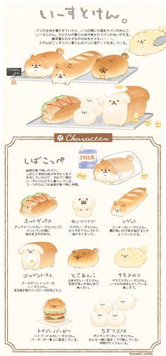 いーすとけん。 Cute Food Drawings, Cute Kawaii Drawings, Food Cartoon, Cute Cartoon, Animal Sketches, Animal Drawings, Dog Bread, Dm Poster, Chibi Food