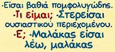 Greek quotes Funny Statuses, Funny Qoutes, Stupid Funny Memes, Sisters Of Mercy, Greek Quotes, Have A Laugh, Just Kidding, True Words, True Stories