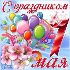 С праздником 1 мая !!!