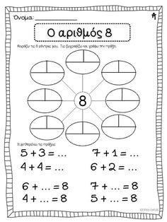 Φύλλα εργασίας για την προσθετική ανάλυση των αριθμών από το 6 εως το 9, που διδάσκεται στο κεφάλαιο 21 του βιβλίου.