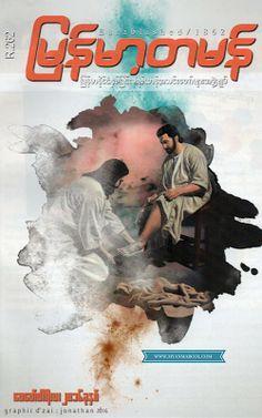 ျမန္မာ့တမန္ ေဖေဖၚ၀ါရီလ၊ ၂၀၁၆ ခုႏွစ္ - Myanmar Christian Online Library