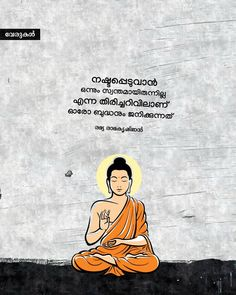 Heart Quotes, Words Quotes, Me Quotes, Qoutes, Love Quotes In Malayalam, Thug Quotes, Strong Mind Quotes, Buddha Quotes Inspirational, Religious Humor