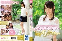 KAWD-839 Former Local Office Announcer Who Likes Sex With The Scandal And Rumors Announcer Miki Sakurai Kawaii Exclusive AV Debut