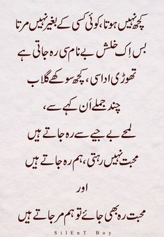 importance of teacher in urdu Teachers also play an important role in the classroom when it comes to the environment students often mimic a teacher's actions if the teacher prepares a warm.