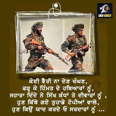 Sikh voices ਸੋਚਣ ਵਾਲੀ ਗੱਲ ਆ.. ! ਚੜ੍ਹਦੀ ਕਲਾ !! #sikhs #punjab #punjabi #SikhVoices