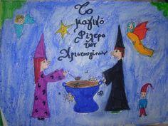 A PINK DREAMER: Το Μαγικό Φίλτρο των Χριστουγέννων ( θεατρικό έργο/σκετς)