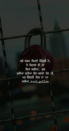 Poet Quotes, Gurbani Quotes, Snap Quotes, Motivational Quotes For Life, Meaningful Quotes, Life Quotes, Hindi Quotes, Qoutes, True Feelings Quotes