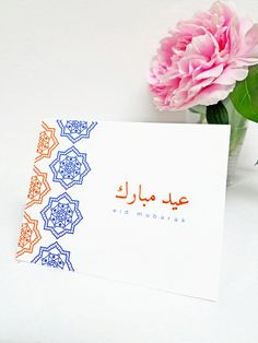 Eid Mubarak Card 3 - Printable with 2 Color Options
