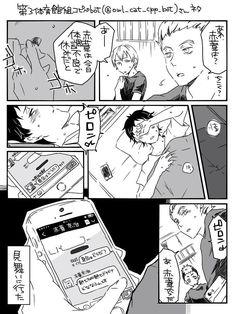1|『ハイキューの面白い漫画下さい!』への回答の画像1。週刊少年ジャンプ,趣味,ハイキュー!!。
