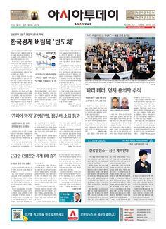 아시아투데이 ASIATODAY 1면 20150109 (금)